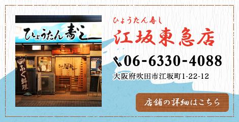ひょうたん寿し 江坂東急店