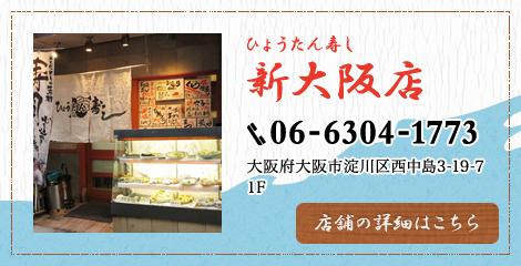 ひょうたん寿し 新大阪店